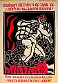 Polish-soviet propaganda poster 23Y.jpg