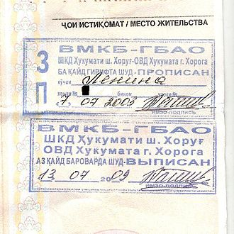 Propiska in the Soviet Union - Signing in (top) and signing out (bottom) Propiska in a Tajikistan Passport.