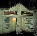 Pushkinskaya 10.jpg