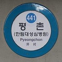 Pyeongchon Station (cropped).jpg