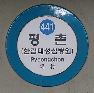 Pyeongchon Station (cropped).jpg