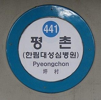 Pyeongchon station - Pyeongchon Station