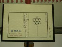 Qing-Purple-canpoy-with-magic-fungi-design-legend-3980.jpg