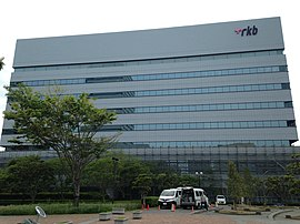 RKB Mainichi Broadcasting Hall 20160426.JPG