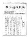 ROC1946-08-07國民政府公報2592.pdf