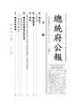ROC2004-12-22總統府公報6609.pdf