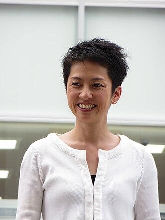 Democratic Party (Japan) - Image: Renho Minshu 20130714
