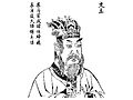 Rey Wen de Zhou.jpg