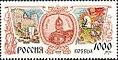 Russia stamp 1995 № 258.jpg