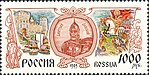 Russia stamp 1995 № 258.jpg
