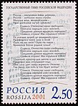 Russia stamp 2001 № 682.jpg