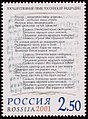 Russia stamp 2001 № 682.jpg