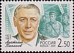 Russia stamp 2001 № 706.jpg