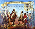 Russia stamp 2018 № 2355.jpg