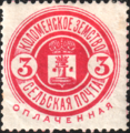 Russian Zemstvo Kolomna 1893 No28 stamp 3k.png