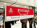 SARL Suvarnabhumi Sign.jpg