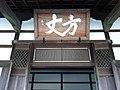 Sagatenryuji Susukinobabacho, Ukyo Ward, Kyoto, Kyoto Prefecture 616-8385, Japan - panoramio (5).jpg