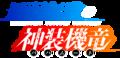Saijaku Muhai no Bahamut logo.png