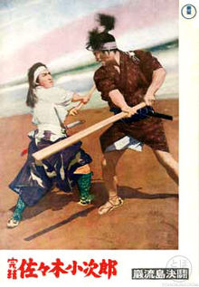 Samurai III Duel at Ganryu Island poster.jpg