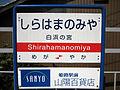 Shirahamanomiya Station 03.jpg