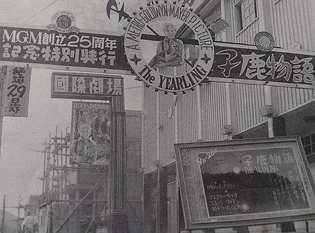 子鹿物語 (1946年の映画) - Wikiwand
