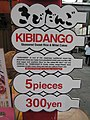Sign of KIBIDANGO in Japan 2006.jpg