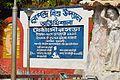 Signage - Nripendra Childrens Park and Guest House - Taki Municipality - Taki - North 24 Parganas 2015-01-13 4307.JPG