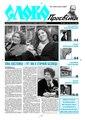 Slovo-03-2009.pdf