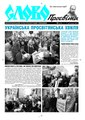 Slovo-45-2010.pdf