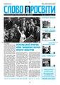 Slovo-51-2007.pdf