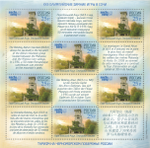 Stamp-russia-2011-olympic-games-sochi-25-block.png