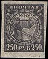 Stamp Soviet Union 1921 10aa.jpg
