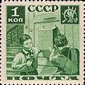Stamp Soviet Union 1936 CPA529.jpg