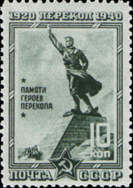 Stamp Soviet Union 1940 CPA774.png