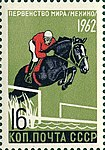 Stamp Soviet Union 1962 CPA2701.jpg