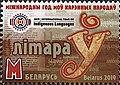 Stamp of Belarus - 2019 - Colnect 852744 - International Year of Indigenous Languages.jpeg