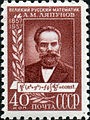 Stamp of USSR 2014.jpg