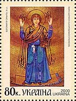 Stamp of Ukraine s293.jpg