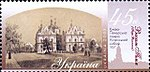 Stamp of Ukraine s531.jpg