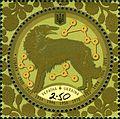 Stamps of Ukraine, 2013-81.jpg