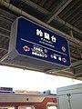 Suzurandai Station Sign.jpg