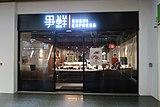 争鮮回転寿司 新時代店