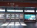 TW 台北市 Taipei 大安區 Da'an District 台北捷運 MRT Station interior August 2019 SSG 09 Metro 大安站 Daan Station.jpg