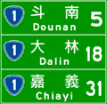 Taiwan road sign Art097.2-2012.png