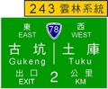 Taiwan road sign Art108.3-2006.png