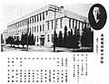 Takaoka Dentō.jpg
