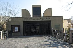 Tehran Museum of Contemporary Art 1.JPG