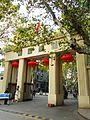 The South Gate of Southeast University Sipailou Campus 2012-11.jpg