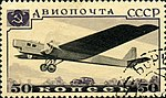 The Soviet Union 1937 CPA 564 stamp (Tupolev ANT-4) cancelled.jpg