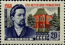 The Soviet Union 1960 CPA 2391 stamp (Anton Chekhov and Moscow Residence).jpg